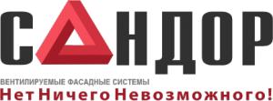 """ООО """"Сандор Фасад"""""""