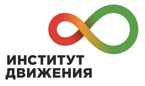 Институт движения