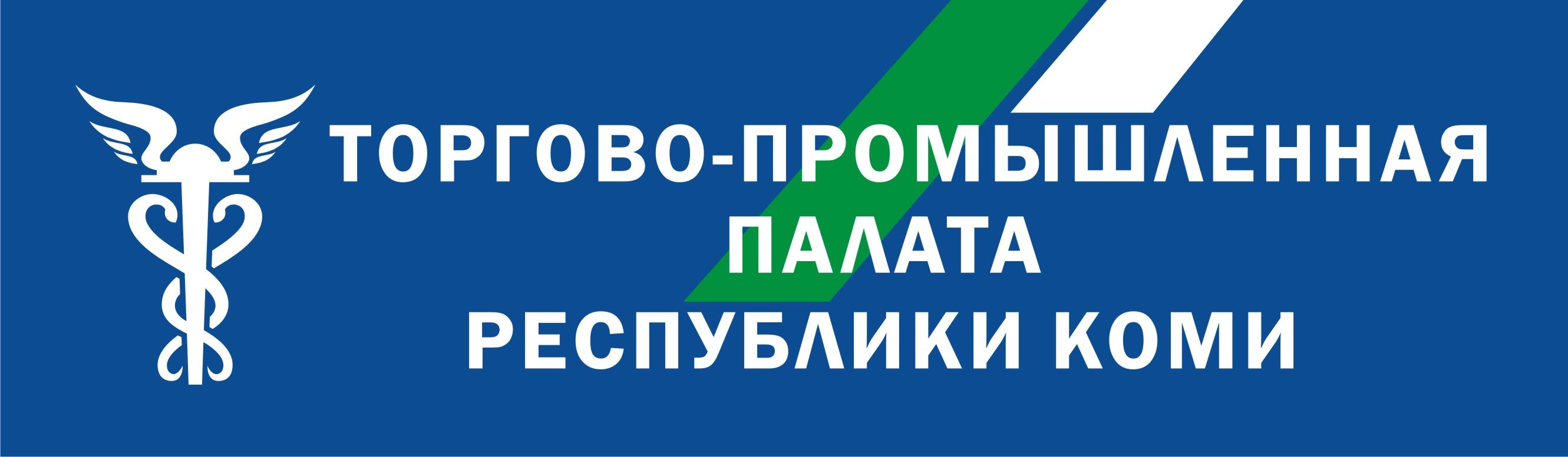ТПП Республики Коми