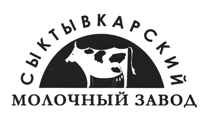 Сыктывкарский молочный завод