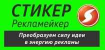 "Полиграфический салон ""Стикер"""