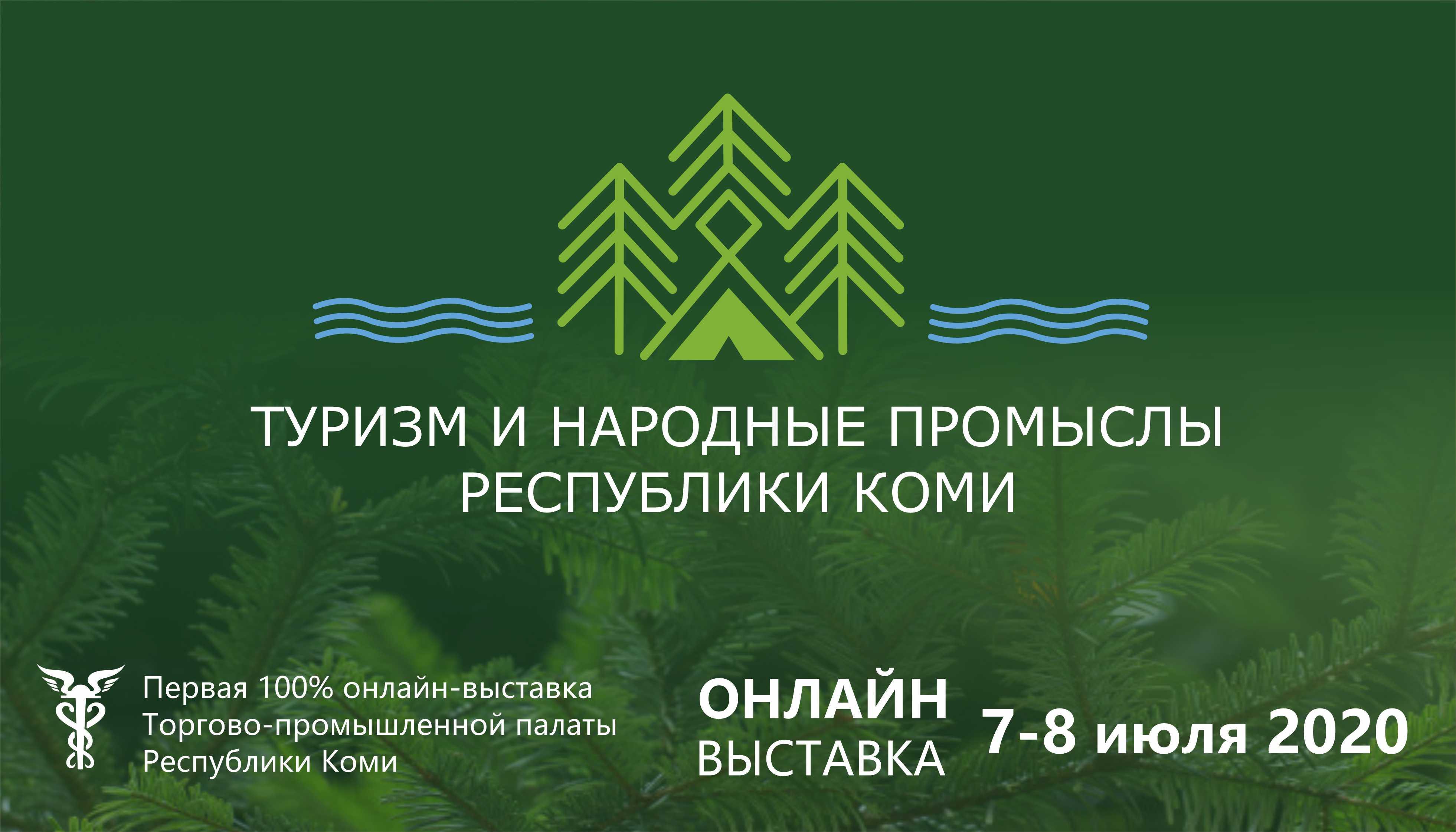 Он-лайн выставка Туризм и народные промыслы Республики Коми
