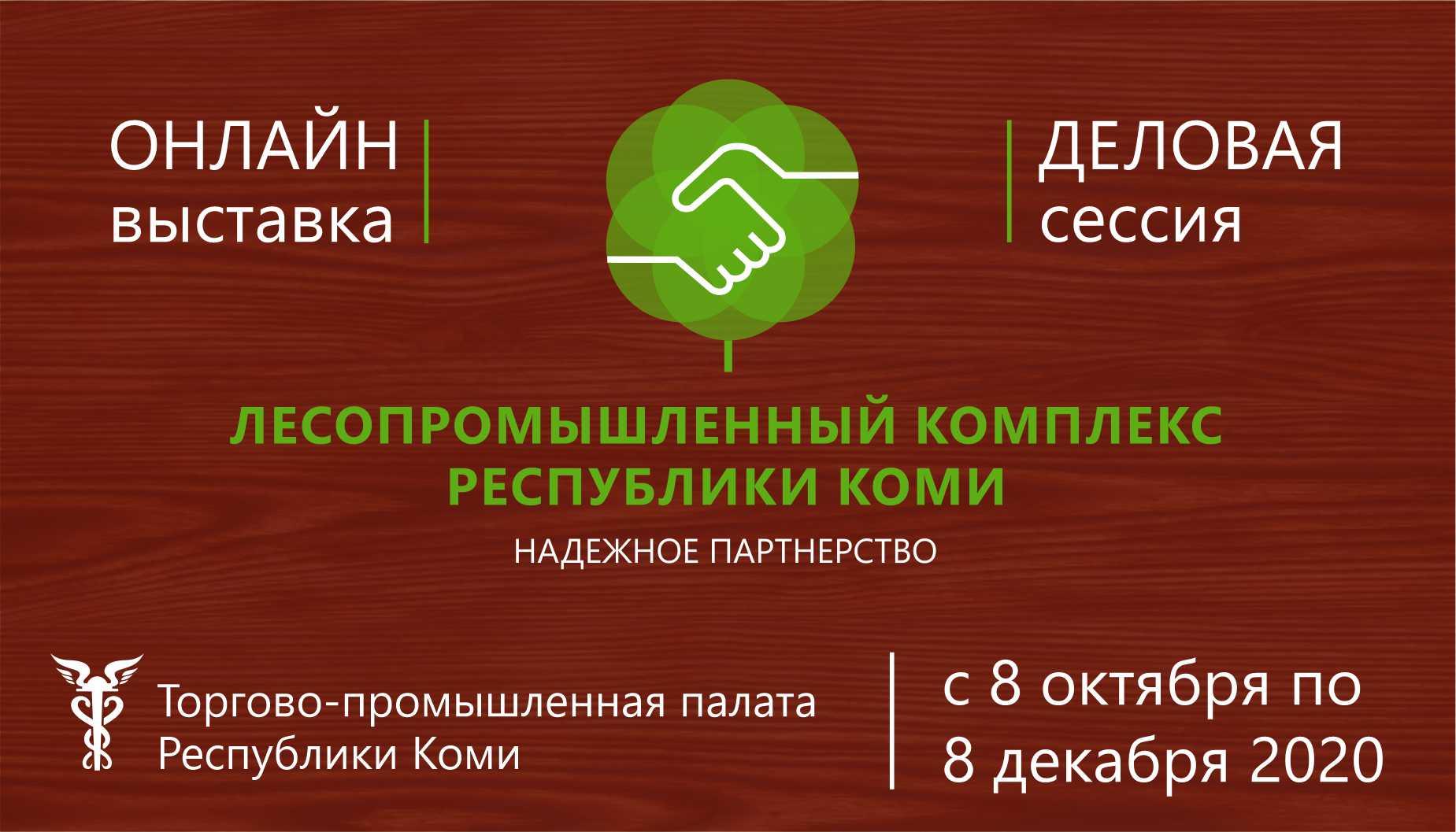 Леспром 2020
